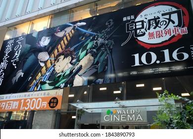Shinjuku, Tokyo, Japan - October 30 2020:  The Kimetsu No Yaiba movie, Demon Slayer The Movie: Mugen Train is a huge box office hit in Japan. Poster for movie at Shinjuku Wald 9 theatres.