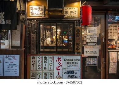 Shinkjuku, Tokyo, Japan. DECEMBER 8,2016 : Night street of Omoide Yokocho, Shinjuku, Tokyo, Japan