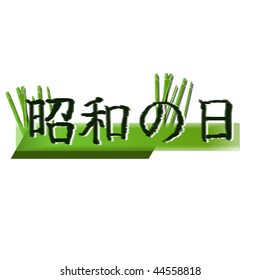 Showa no hi in japanese kanjii with green bamboo illustration