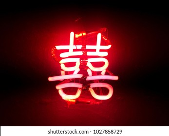 Shuangxi chinese letter. Neon bending Chinese characters means happiness twice.
