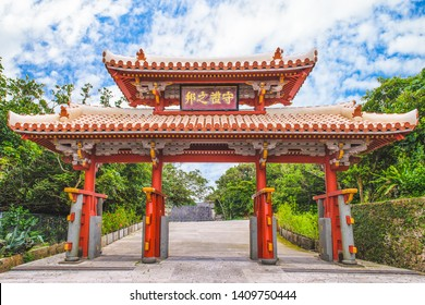 "Shureimon gate of the Shuri castle in okianawa, japan. the translation of the chinese words is ""Land of Propriety"""