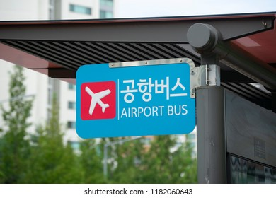 A sign for Airport bus stop in Korea. (Korean translation: Airport bus)