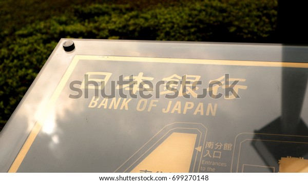 """Sign of """"Bank of Japan"""" Tokyo, Japan. Bank of Japan is central bank of this country and located on Business district. 2017 Aug 18th"""