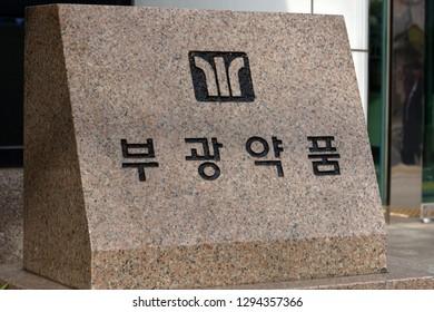 A sign for Bukwang Pharm. Bukwang Pharm.Co. is a pharmaceutical company in South Korea. (Seoul, Korea. Nov. 23, 2018)