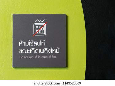 sign dark black on green wall