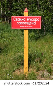 """Sign """"Dumping is prohibited"""" in Russian"""