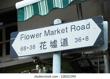 Sign to the Flower Market in Hong Kong