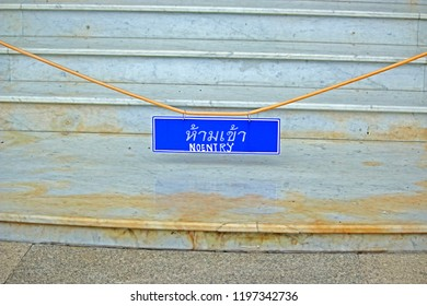 A sign No entry on the step