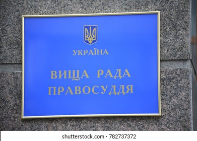 Sign on the entrance to the building of High Council of Justice where approving  of Valentina Simonenko as a judge of Supreme Court of Ukraine was held. December 28,2017. Kiev, Ukraine