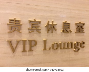 """sign on the wall """"VIP Lounge"""" in English and Chinese"""