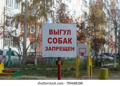 "Sign, plate with the inscription in Russian: ""Dogs are forbidden"" in the playground, kindergarten"