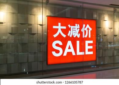 sign of sale on window
