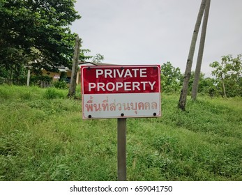 The sign says that private property is in Thai and English embroidered on the beach.