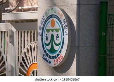 A sign for Seoul Wolchon Elementary School. Wolchon Elementary School is a public elementary school in Mok5-dong, Yangcheon-gu, Seoul. (Seoul, Korea. Jan. 16, 2021)