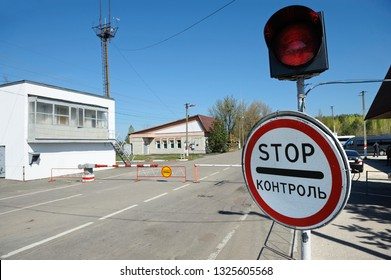 Sign Stop Control on the entrance of crossing point Dytiatky where Chernobyl Exclusion Zone begins. Press-tour to Chernobyl Nuclear Power Plant for mass-media. April 20, 2018. Dytiatky, Ukraine