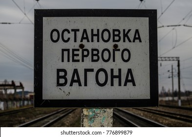 """Sign """"Stop the first train car"""""""