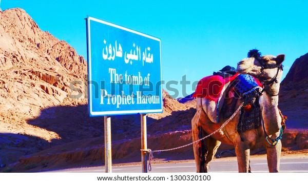 Sign Tomb Prophet Harun Near Saint Stock Photo (Edit Now