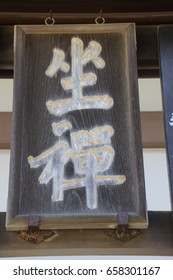The sign of ZAZEN, meaning meditation of sitting.