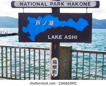 """Signboard of Ashinoko in hakone. The signboard says """"Ashinoko""""."""