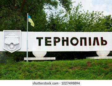 Signboard city of Ternopil  in Ukraine
