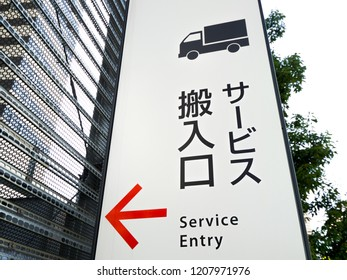 Signboard of the entrance. It is written in Japanese as a service entrance.