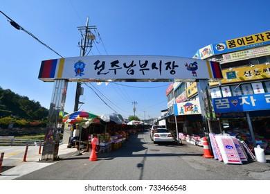 A signboard in Jeonju Nambu traditional markets in Jeonju, South Korea.Filming on October 13, 2017