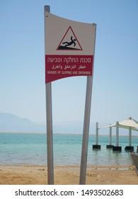 A signboard on Ein Bokek Beach in the Dead Sea