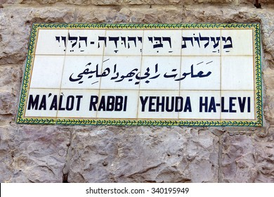 Signboard  on the stone wall with inscription MAALOT RABBI YEHUDA HA-LEVI,  the name of the stairs leading from the Western Wall plaza in the Jewish Quarter of the old city