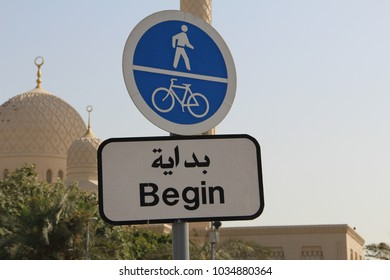Signs to mark the start or the combined pedestrian and cyclist way in Dubai
