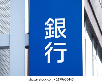 "Signs written as ""bank"" in Japanese"