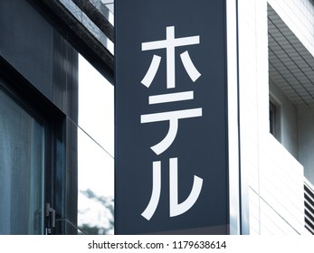"Signs written as ""business hotels"" in Japanese"