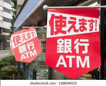 "Signs written in Japanese as ""ATM of banks can be used"""