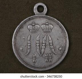 Silver medal for protecting sevastopolya.voyna 1854-1855.