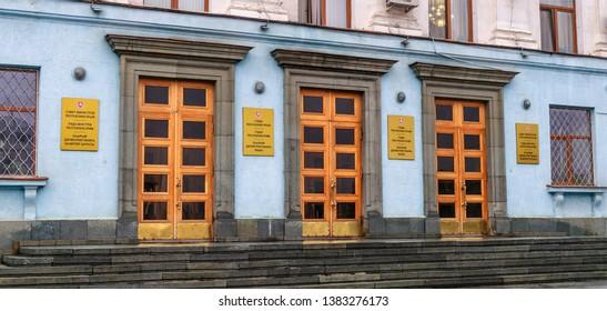 SIMFEROPOL, REPUBLIC OF CRIMEA, RUSSIA - FEBRUARY 2, 2018: The entrance to the building where the Council of Ministers of the Republic of Crimea and the head of the Republic of Crimea work.