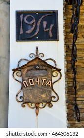 Simferopol, Russia, July, 14, 2016. Forged mailbox on the wall of one of houses in the old town in Crimea, Simferopol