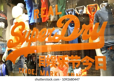 SINGAPORE - APR 21, 2018 : Superdry store in Suntec city Mall, Singapore. Superdry products combine vintage Americana styling with Japanese inspired graphics. It is a British branded clothing company.