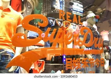 SINGAPORE - APR 21, 2018 : Superdry store in Suntec city Mall. Superdry products combine vintage Americana styling with Japanese inspired graphics. It is a British branded clothing company.