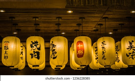 Singapore - Nov 20, 2018: Beautiful Japanese lanterns display at Japanese Restaurant in Plaza Singapura, Singapore.