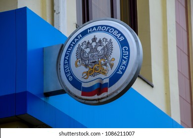Slavyansk-on-Kuban, Russia - March 30, 2018: Lamp with the logo of the tax service of the Russian Federation on the wall of the building.