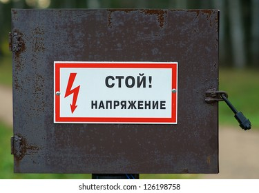"""Small metal box with sign that warns of electrical hazards: """"Stop! Tension"""""""