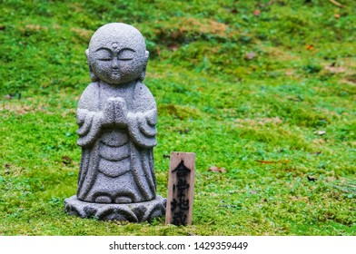 Small stone statue of Jizo bosatsu (bodhisattva) in the peaceful garden of Jakkoin Buddhist temple in Ohara mountain area of Kyoto, Japan
