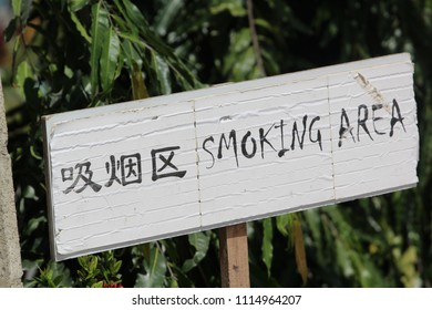 A smoking area sign in Chinese and English