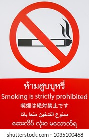 Smoking is strictly prohibited sign in 5 different languages in Red color
