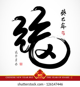 Snake Calligraphy, Chinese New Year 2013. Translation: Happiness