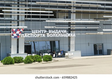 """Sochi, Krasnodar Krai, Russia - June 05.2017: the words """"the issuing of the passport of the fan"""" in the Olympic Park. Preparations for the FIFA confederations Cup 2017 and world Cup 2018 in Russia"""