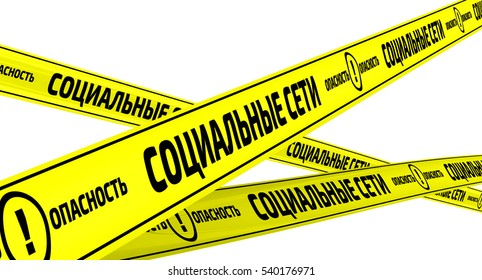 """Social networks. Danger. Yellow warning tapes. Yellow warning tapes with inscription """"SOCIAL NETWORKS. DANGER"""" (Russian language). Isolated. 3D Illustration"""