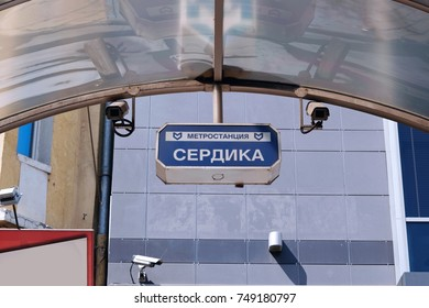 Sofia, Bulgaria - July 04, 2017: Entrance to metro underground station Serdica square downtown Sofia, Bulgaria