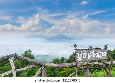 Soft focus the viewpoint at the mountain in the Phu Pa por Fuji at Loei, Loei province, Thailand fuji mountain similar to Japan's Fuji mountain.(Thai language mean Fuji Loei Province )