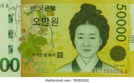 South Korea 50000 won banknote fragment isolated close up. Korean Republic Won is the currency of South Korea. The person in the 50000 won banknote is named ( Shin Saimdang ). Close Up UNC Uncirculate