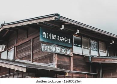 """Souvenir shop in Shirakawa-go village during the early spring. Japanese sign said """"Souvenir Shop"""""""